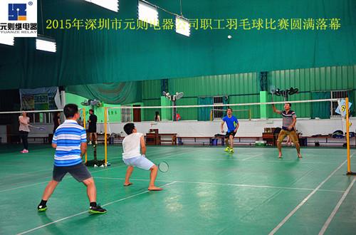 2015年深圳市元则电器公司职工羽毛球比赛圆满落幕