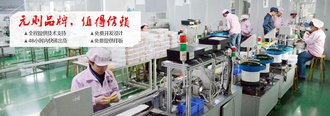 深圳市元则电器有限公司继电器产品性价比拼!