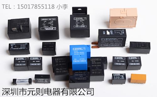 【深圳】采购信号继电器 大家都选择元则电器!