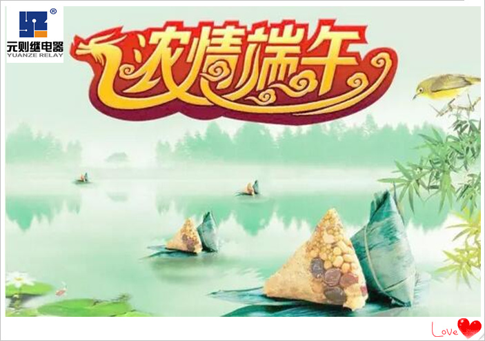 【感恩端午】-2017年深圳元则继电器厂家祝大家端午节快乐!