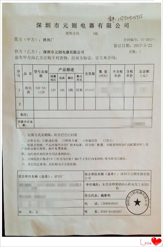 【祥兴厂】元则电器成为东莞祥兴电子股份有限公司指定继电器供应商!