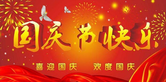 元则电器,祝您国庆快乐,假期愉快!