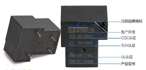 「小型大功率继电器」-优惠尽在元则电器!