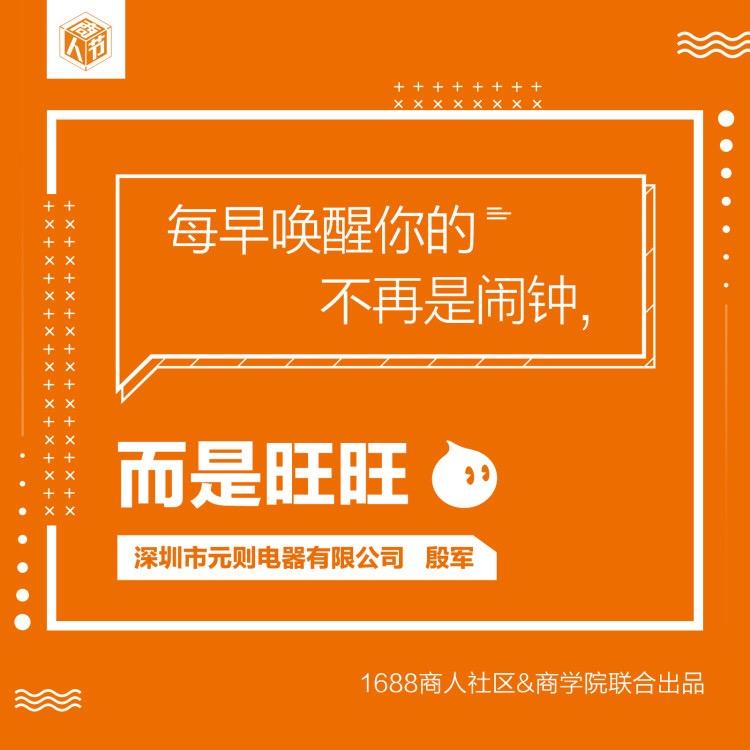 12.20商人节-元则继电器,优惠享不停!!