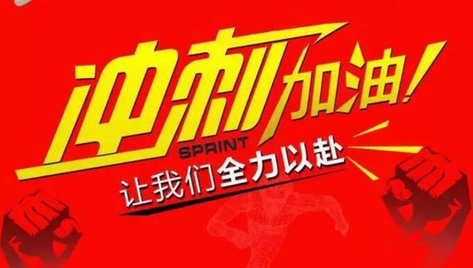 东莞继电器厂家元则电器年底冲刺,挑战无限可能!
