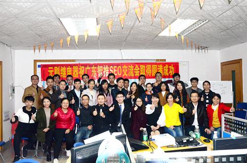 2018年广东智推SEO交流会在元则继电器工厂取得圆满成功!