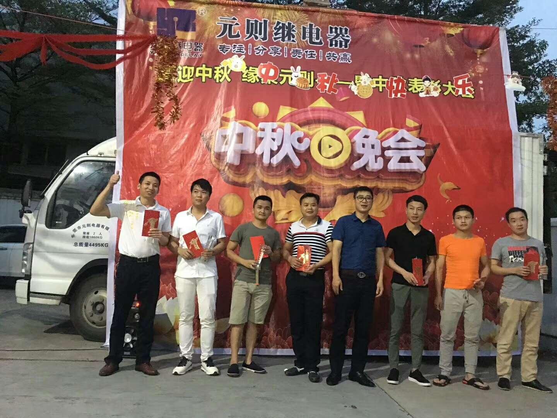 东莞元则继电器公司 —————2018年中秋活动《元则员工表彰大会》完美落幕