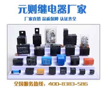 深圳元则电磁继电器,我用心做,您放心用!