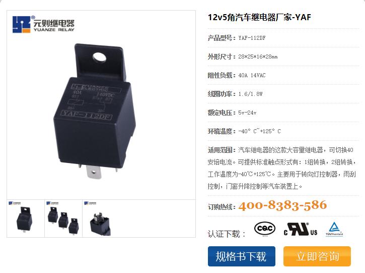 东莞元则继电器厂家(YA系列,汽车继电器)一直被客户喜欢的理由!!!