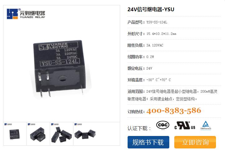 24v信号继电器——价格最具有竞争力的厂家