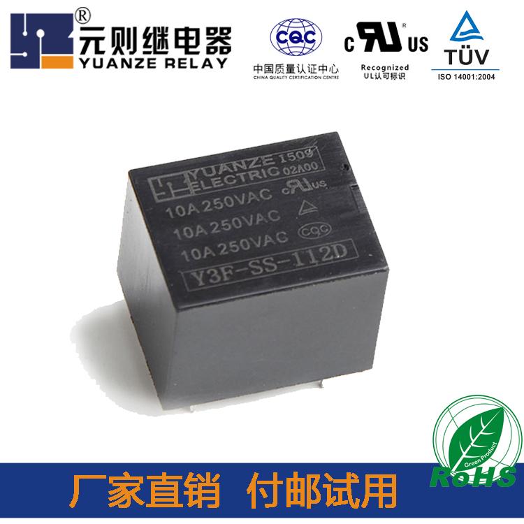 直流继电器12v——安防集团指定供应商