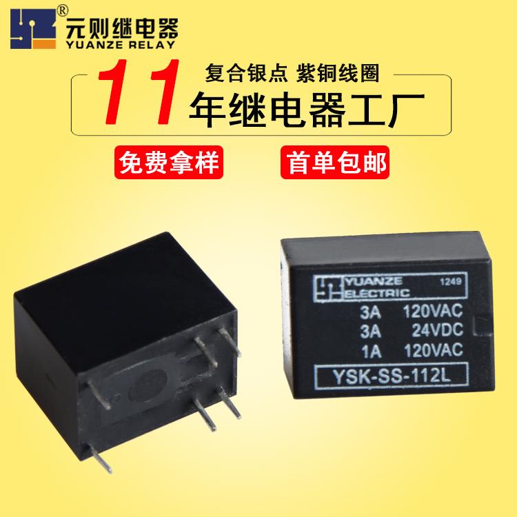 【东莞】想要了解4100继电器,往元则继电器厂家这边看!!