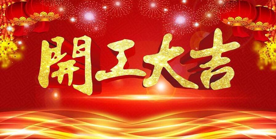 【开工大吉】新春开门红,元则电器发红包啦!