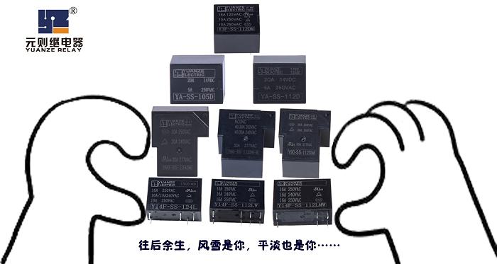电磁继电器与固态继电器的不同之处