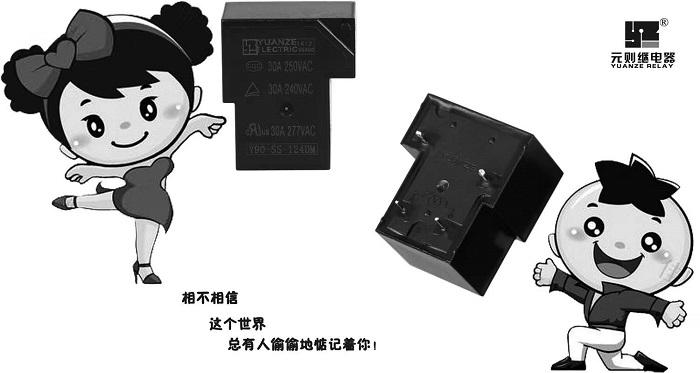 东莞电磁继电器,元则电器为客户精致包装