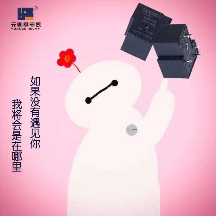 广东汽车继电器厂家,元则电器新增回头客