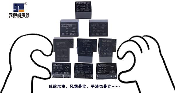 【小型继电器】走销量更走质量-元则电器