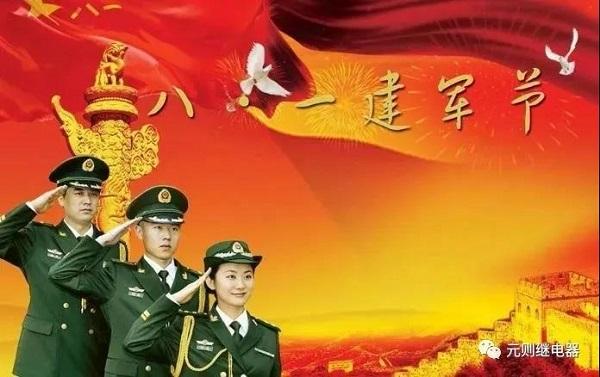 八一建junjie,欧bo娱le继电器向英雄们zhi敬!
